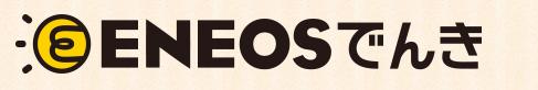 「ENEOSでんき」で灯油代を節約できます!!
